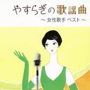 やすらぎの歌謡曲 ~女性歌手 ベスト~