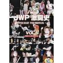JWP女子プロレス JWP激闘史