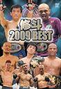 プロフェッショナル修斗 修斗 2009 BEST