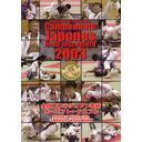 ブラジリアン柔術 全日本オープン2003 -