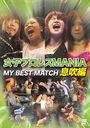 女子プロレスMANIA THE BEST MATCH