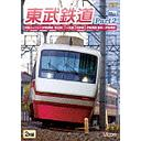 ビコムワイド展望 東武鉄道