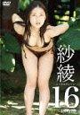 紗綾16 シックスティーン -1Set-