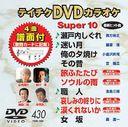 テイチクDVDカラオケ スーパー10