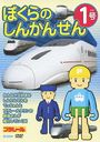 ぼくらのしんかんせん1号 JR九州800系新幹線つばめ