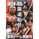 月刊 新日本プロレス