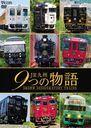 ビコム 鉄道車両シリーズ JR九州 9つの物語 D&S(デザイン&ストーリー)列車