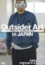 日本のアウトサイダーアート