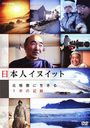 日本人イヌイット 北極圏に生きる~一年の記録~