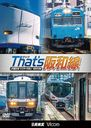 ビコム 鉄道車両シリーズ ザッツ(That's)阪和線