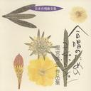 日本合唱曲全集  合唱のためのコンポジション 間宮芳生作品集