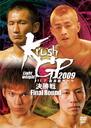 Krush ライト級グランプリ 2009 Final Round 2009.10.30 東京・後楽園ホール