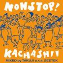 ノンストップ! カチャーシー・デラックス盤 MIXED by TAKUJI a.k.a GEETEK