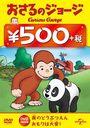 おさるのジョージ 500円 DVD (夜のどうぶつえん/おもりは大変!)