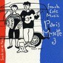 フレンチ・カフェ・ミュージック パリ・ミュゼット3~パリの空の下~
