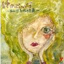 静かでいいな~谷山浩子 15の世界~ 35th Anniversary Edition