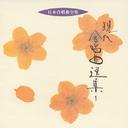 日本合唱曲全集  現代合唱選集1