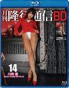 月刊 隆行通信BD / Ryuco Tushin BD