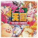 ゲーム天国 THE GAME PARADISE! オリジナルサウンドトラック