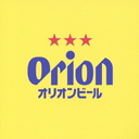 ORION BEER CM SONG SELECTION ~50th ANNIVERSARY EDITION~