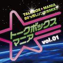 トークボックスマニアVol.1~TALKBOX★MANIA 80`s推しソン最強MIX!!~
