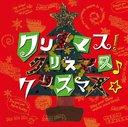 クリスマス! クリスマス♪クリスマス☆