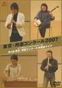 東京・邦楽コンクール2007