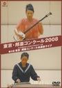 東京・邦楽コンクール2008 洗足学園音楽大学現代邦楽研究所 主催 第5回 東京・邦楽コンクール本選会ライブ