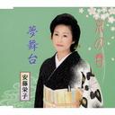 京の春/夢舞台