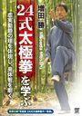 増田勝 24式太極拳を学ぶ