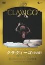 パリ・オペラ座バレエ「クラヴィーゴ」全2幕