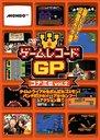 ゲームレコードGP