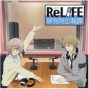 ラジオCD「ReLIFE研究所広報課」