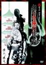 花組芝居20周年記念公演 かぶき座の怪人 2007