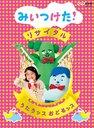 NHK DVD うたうッス おどるッス みいつけた! リサイタル