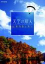 天空の旅人 紅葉列島を飛ぶ