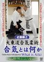 近藤勝之 大東流合気柔術 合気とは何か