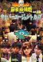 近代麻雀Presents 麻雀最強戦2016 サイバーエージェントカップ