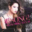 姐SONG! ~艶め女子鉄板J-MIX40
