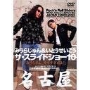 ザ・スライドショー 10 Rock'n Roll Sliders JAPAN TOUR 2007 名古屋公演 みうらさん、やりすぎだよ!