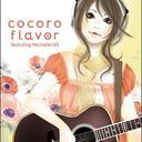 cocoro flavor ~featuring Michelle143~