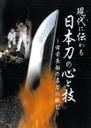 現在(いま)に伝わる日本刀の心と技 ~備前長船の名刀に挑む~