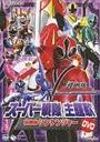 スーパー戦隊主題歌DVD 侍戦隊シンケンジャー