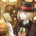 「文豪とアルケミスト」朗読CD