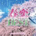 春恋BEST -SAKURA MIX- Mixed by DJ CHRIS J