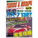 NEW RX-7 13BT FD3S/FC3S チューニング&モディファイ