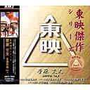 菅原文太主演作品特別盤 トラック野郎Vol.4