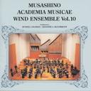 武蔵野音楽大学ウィンドアンサンブル