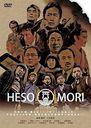 HESOMORI~ヘソモリ~