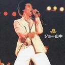 ロック歌手のジョー山中さんが亡くなる 謹んでお悔やみ申し上げます